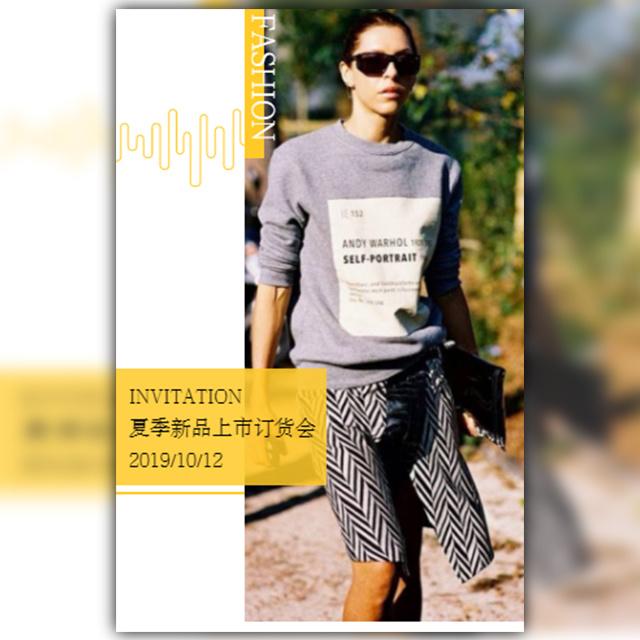 夏季新品发布订货会服装邀请函