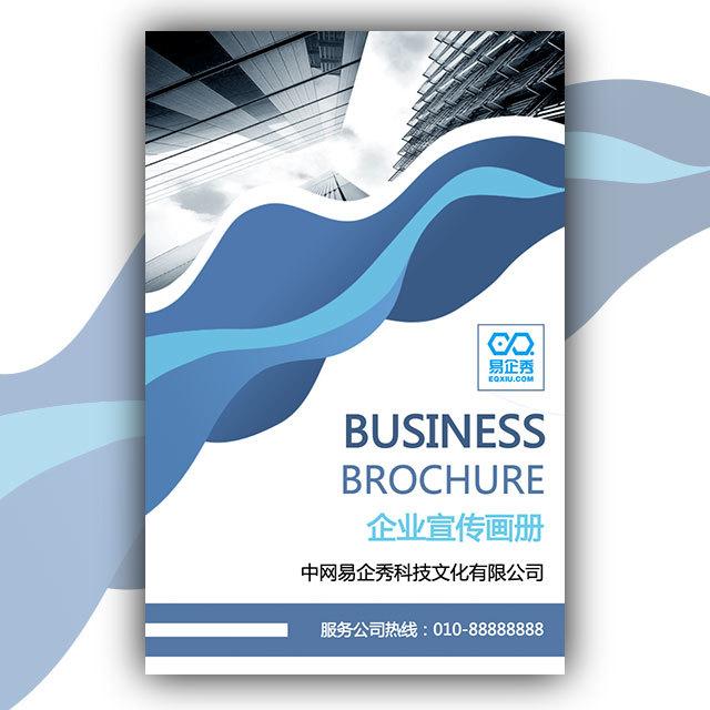 企业宣传画册公司介绍招商合作