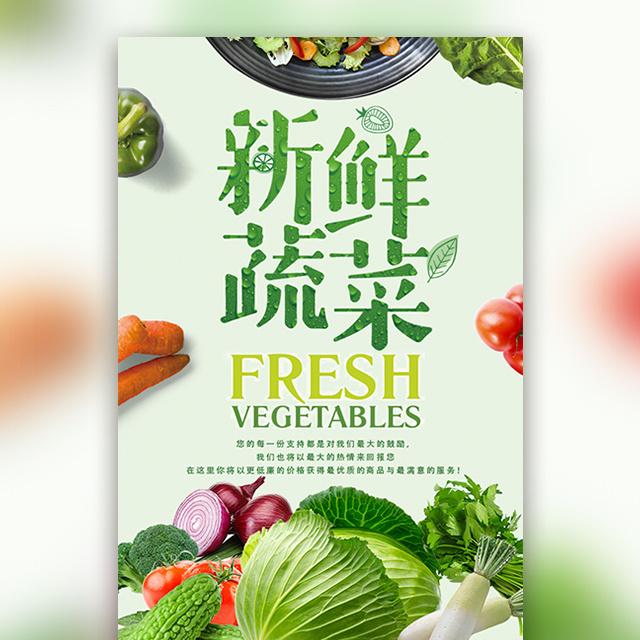 有机蔬菜推广促销有机水果土鸡蛋促销