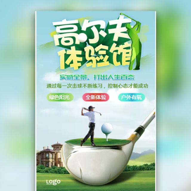 高尔夫球场开业比赛体育活动宣传