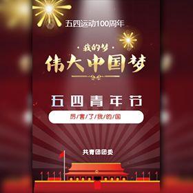 五四青年节运动100周年共青团委活动