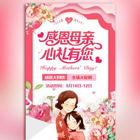 母亲节商家活动促销