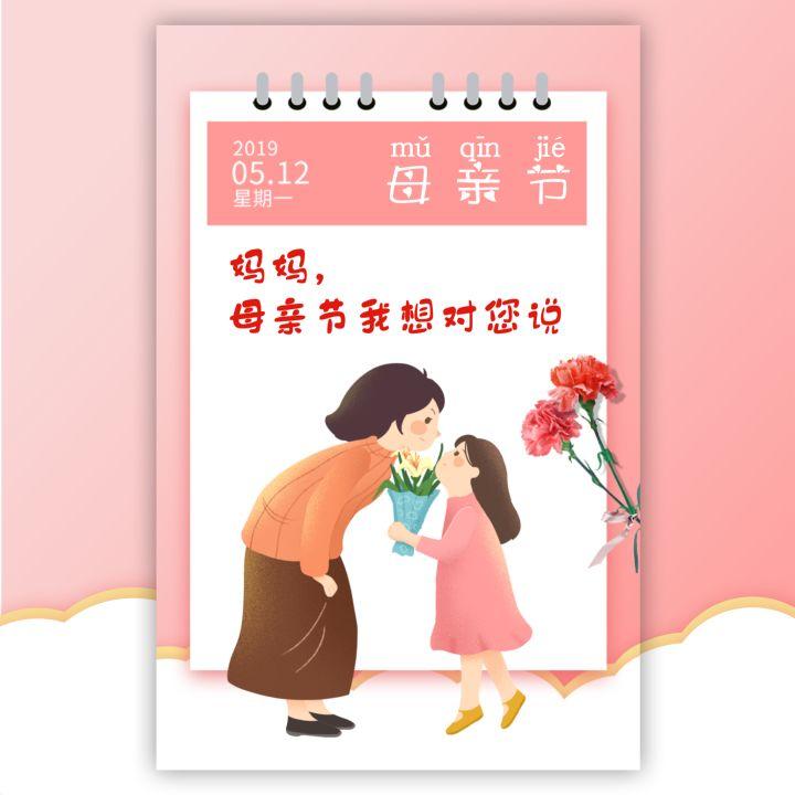 画中画温馨插画母亲节爱的日历自媒体暖心文案宣传
