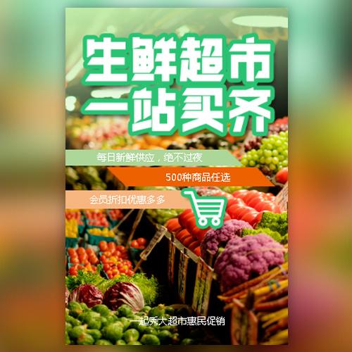 水果生鲜超市大促销社区广告