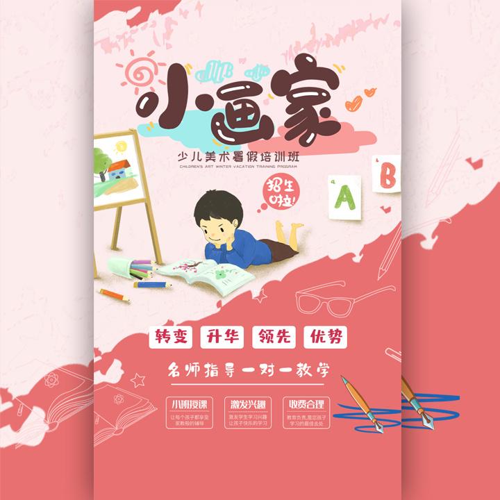 少儿美术绘画家招生美术班招生培训绘画家比赛画画