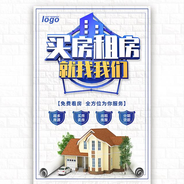 买房租房房屋中介宣传二手房交易房产中介买卖