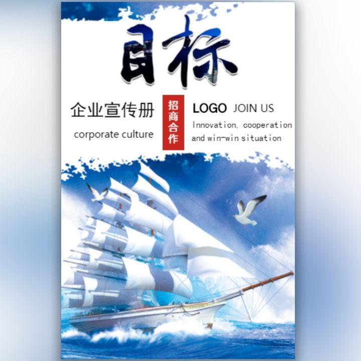 蓝色大海高端简约动态企业文化招商合作产品宣传画册