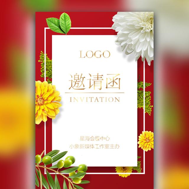 红色大气花朵邀请函新店开业活动母亲节感恩答谢会