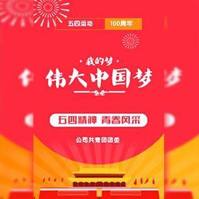 五四精神青年节共青团委党委活动
