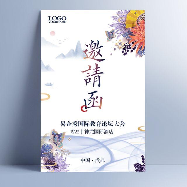古典中国风文化艺术邀请函书法展会教育峰会讲座活动