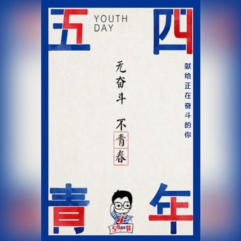 五四青年节励志语录祝福贺卡