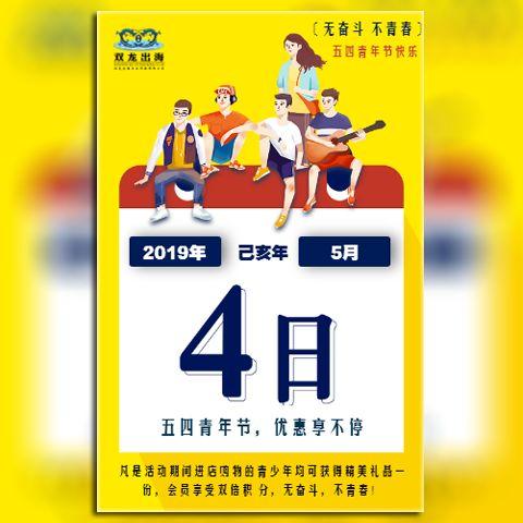五四青年节产品促销宣传炫酷