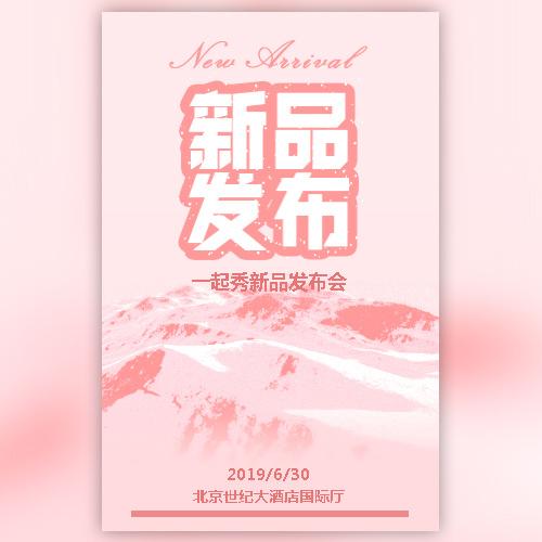 炫酷版快闪粉色新品发布会美容美妆服饰新品上市邀请