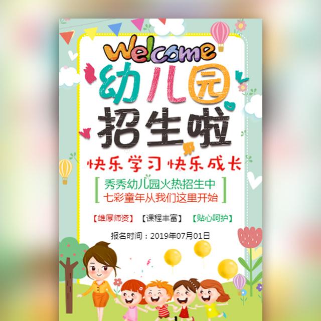幼儿园招生宣传暑期幼儿园招生简章开学季招生托管班