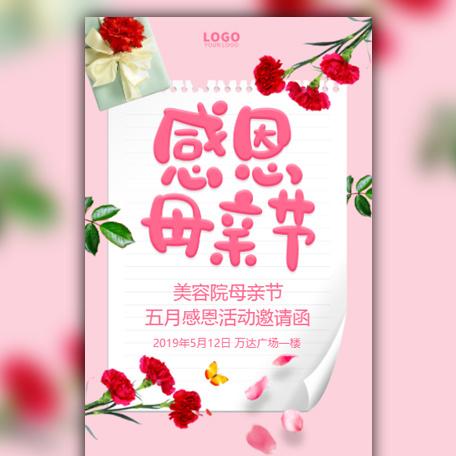 美容院母亲节感恩活动邀请函