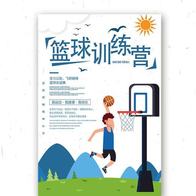 篮球训练营少儿篮球培训班篮球训练营篮球比赛