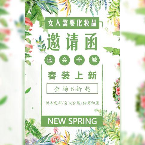 绿色小清新夏季新品发布会议会展招商加盟