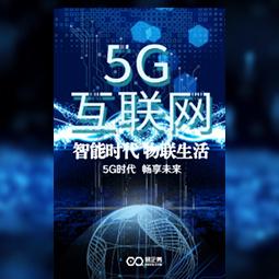 5g大数据互联网时代网络产品简介