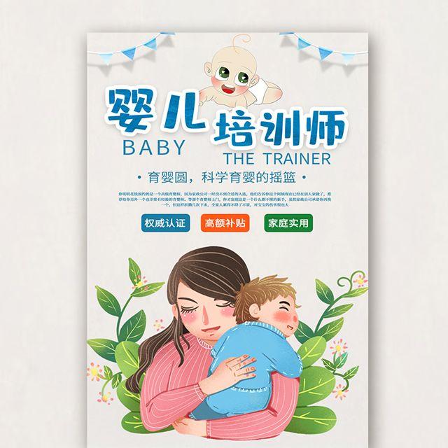 婴儿培训师育婴师培训班月嫂母婴护理月嫂中心