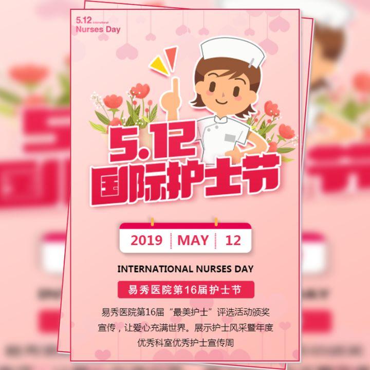512护士节医院活动宣传评选