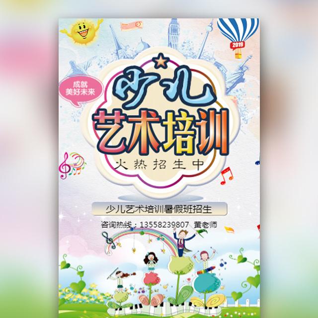 小清新少儿艺术培训班招生宣传推广舞蹈声乐美术通用