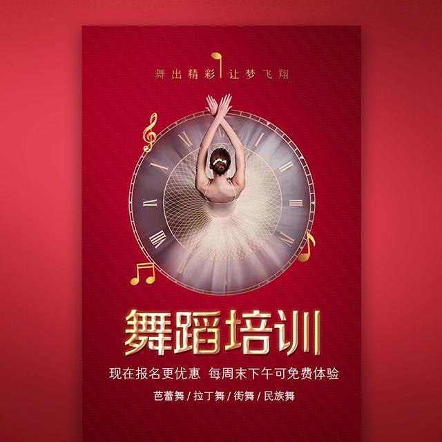 舞蹈班招生报名宣传舞蹈培训班芭蕾舞拉丁舞民族舞