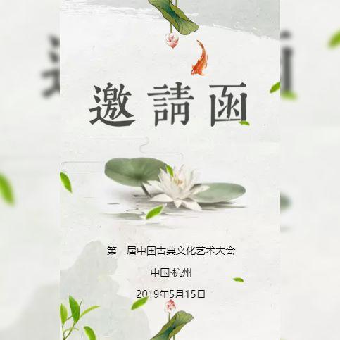 中国风水墨荷塘月色高端邀请函