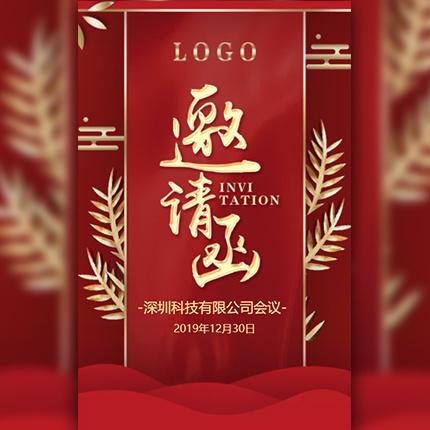 中国红红色飘动丝带创意邀请函高端红色金色邀请函