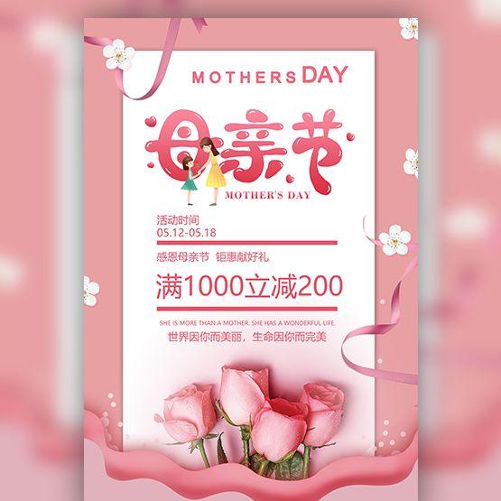 温馨母亲节服饰女装商品促销活动促销美妆护肤品通用