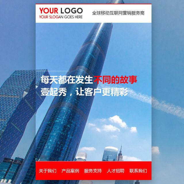 企业宣传高端简约大气商务通用企业微官网企业画册