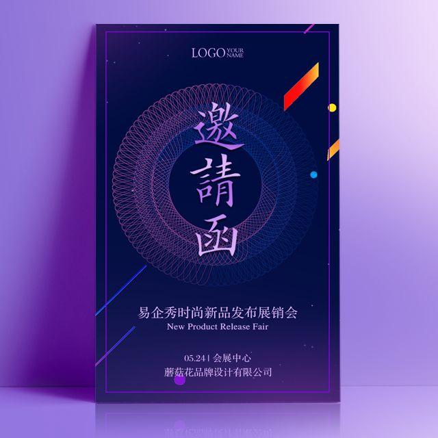 时尚快闪会议活动邀请函公司新品发布会展销会博览会