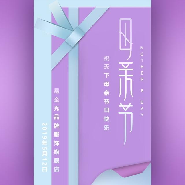 现代时尚母亲节商家节日活动促销H5模板