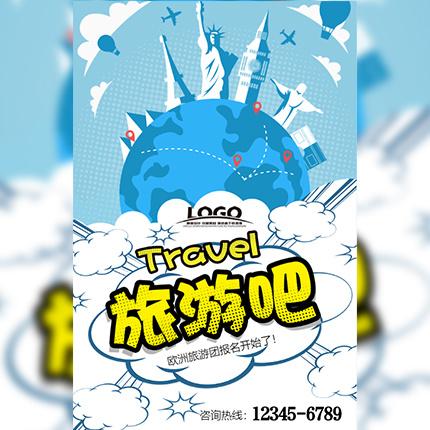 卡通风格旅游宣传旅行社报团活动宣传旅游出行