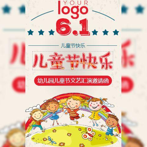 六一儿童节幼儿园游乐园演出