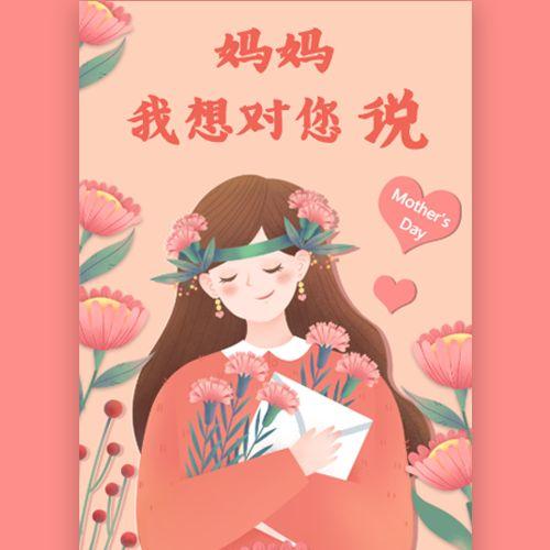 快闪走心母亲节祝福贺卡个人企业通用自媒体宣传促销