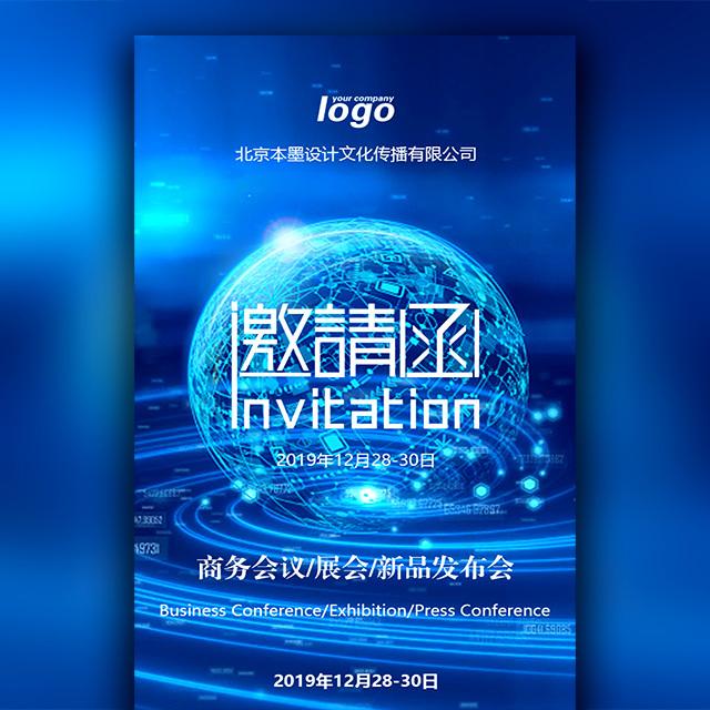 炫酷版蓝色快闪科技公司企业简介商务会议展会邀请函
