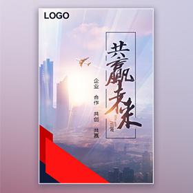 简约公司介绍企业招商合作宣传企业宣传画册