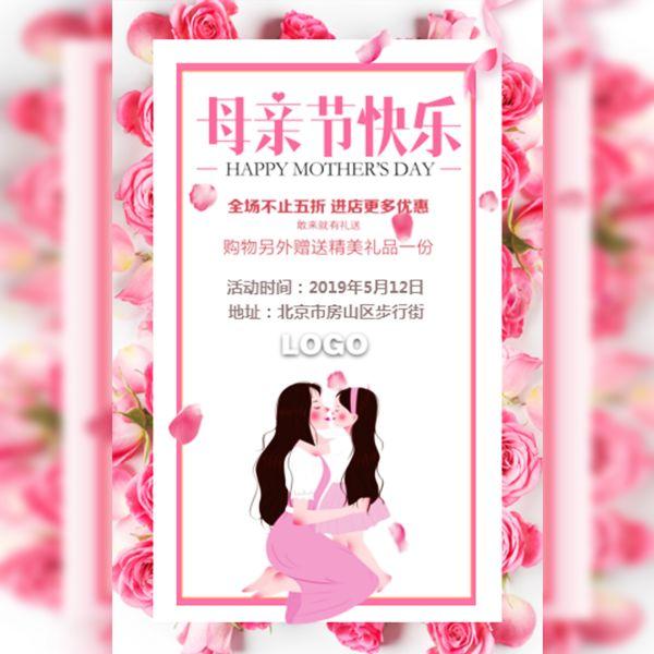 母亲节促销活动通用宣传花朵粉色促销