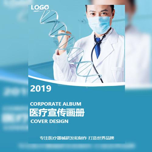 医院宣传画册医疗器械企业宣传画册医学医药公司简介