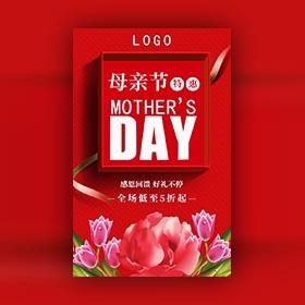 母亲节活动促销祝福