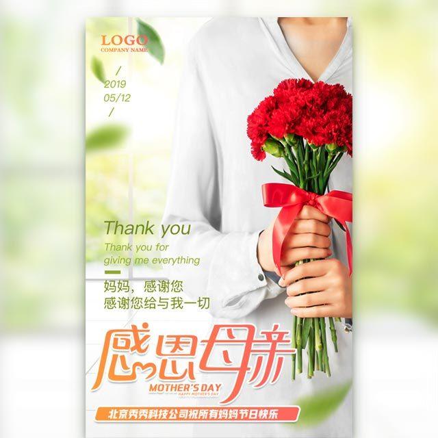 时尚温馨感恩母亲节妇科女性健康医院促销活动邀请函