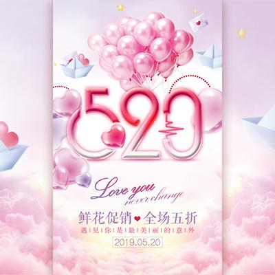 520情人节鲜花促销花店开业鲜花定制花坊宣传