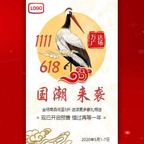 国潮商城电商微商618促销团购活动宣传