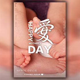 母亲节祝福相册