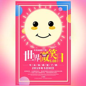 世界微笑日微笑服务企业文化