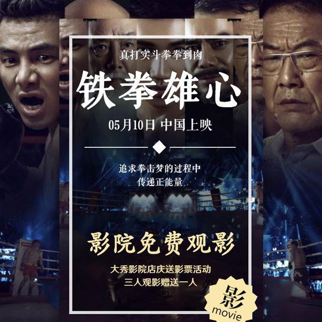 电影院免费观影活动铁拳雄心影视介绍