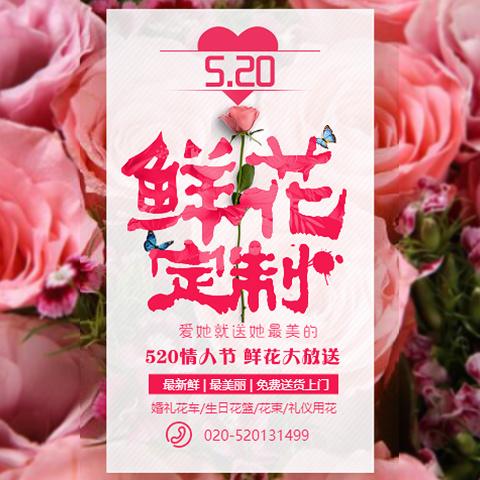 520鲜花店时尚花坊花卉促销