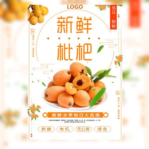 枇杷采摘园促销活动农场枇杷批发水果店促销开业活动
