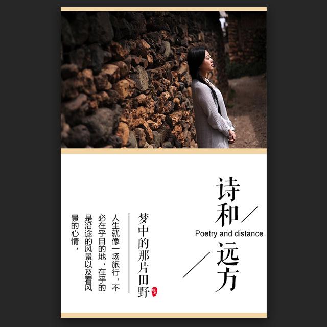 诗和远方旅行日记旅游相册毕业纪念册旅游音乐相册