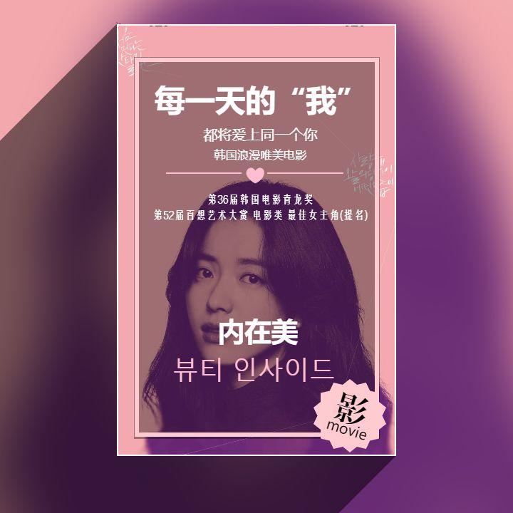 韩国唯美电影内在美影视介绍